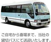 ご自宅から斎場まで、当社の貸切バスにて送迎いたします
