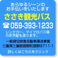 「あらゆるシーンのお手伝いをいたします」ささき観光バス TEL.059-393-1233