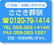 ご用命・お問い合わせはささき葬祭へ TEL.0120-79-1414